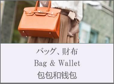 包包和钱包