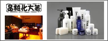 Hashikata Cosmetics