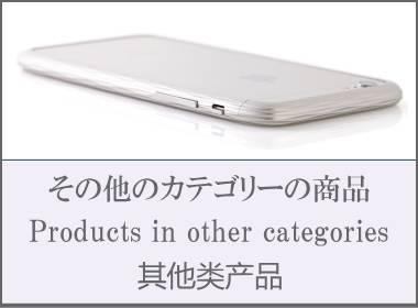其他类产品