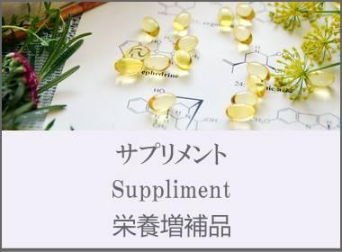 栄養増補品