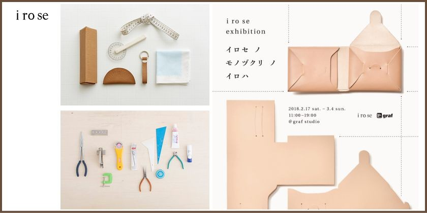 Added the page of Bag and wallet brand irose made in Japan